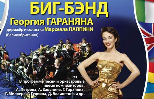 """«Биг-Бэнд» Гараняна и """"танцующий дирижер"""" Марселла Паппини в Кургане"""