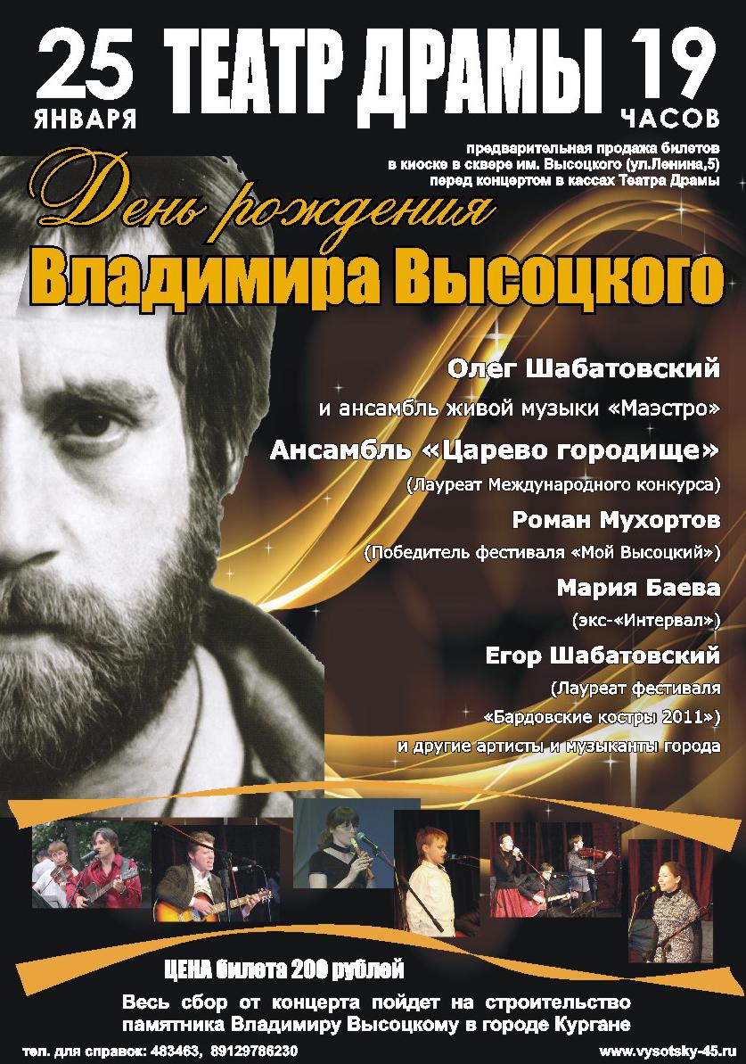 Концерт День рождения Высоцкого в Кургане, Театр Драмы
