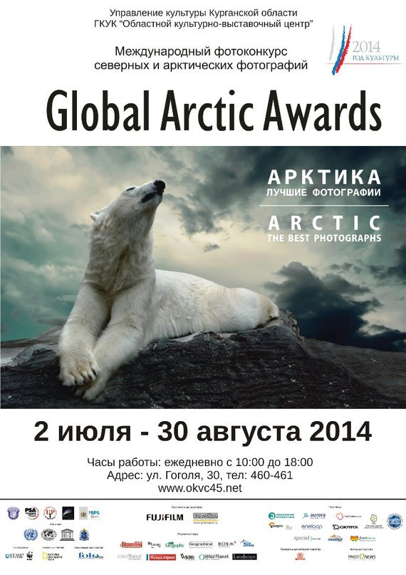 "конкурс северных и арктических фотографий ""Global Arctic Awards"""