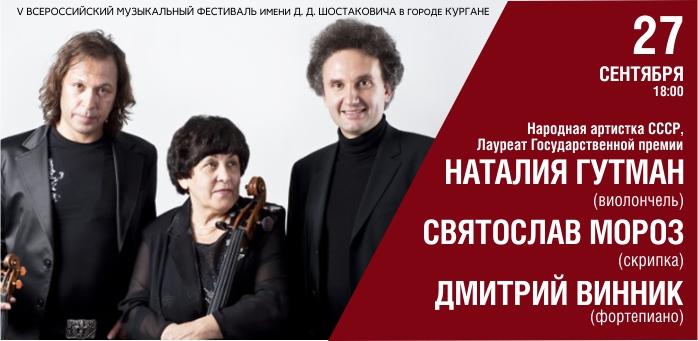 V Всероссийский музыкальный фестиваль имени Дмитрия Шостаковича