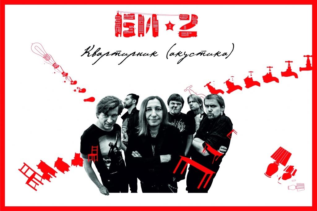 рок-группа «БИ-2»