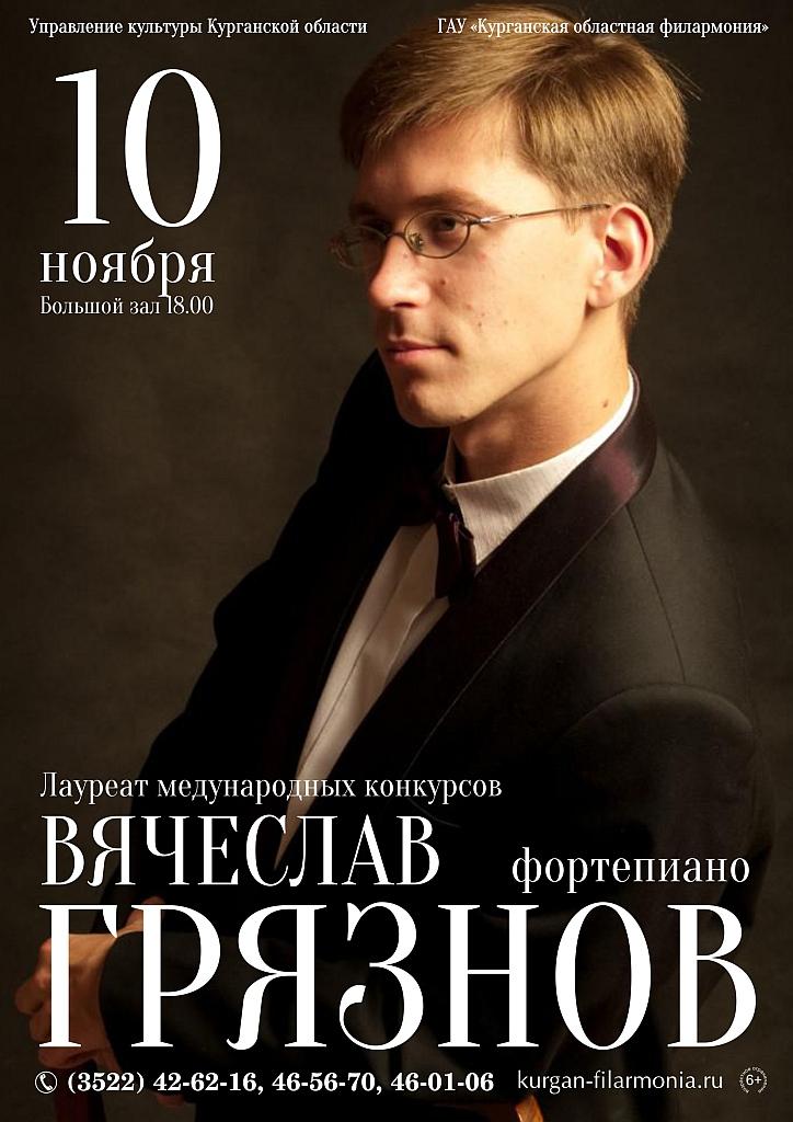 Курган Вячеслав Грязнов фортепиано