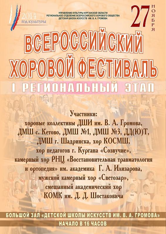 Всероссийский хоровой фестиваль в Кургане