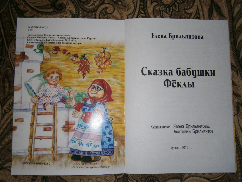 детский поэт Елена Брильянтова