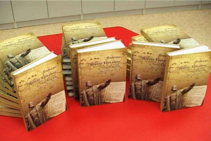 презентация книги «Царёво городище на Тоболе»