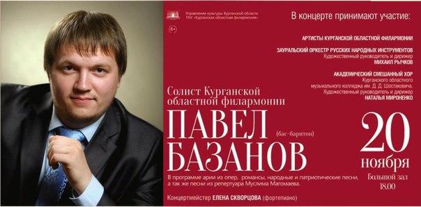 Павел Базанов - певец, Курган