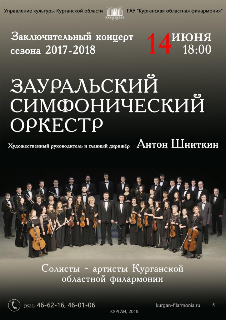 Заключительный концерт