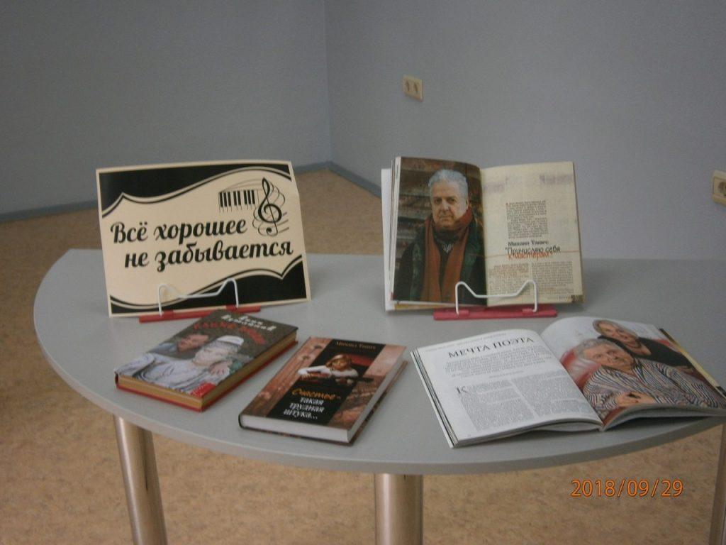 в литературном поэтическом клубе «Сонет»