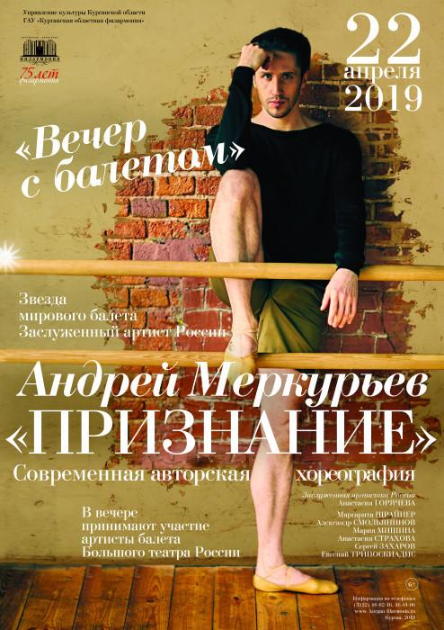 Грустный романтик Андрей Меркурьев