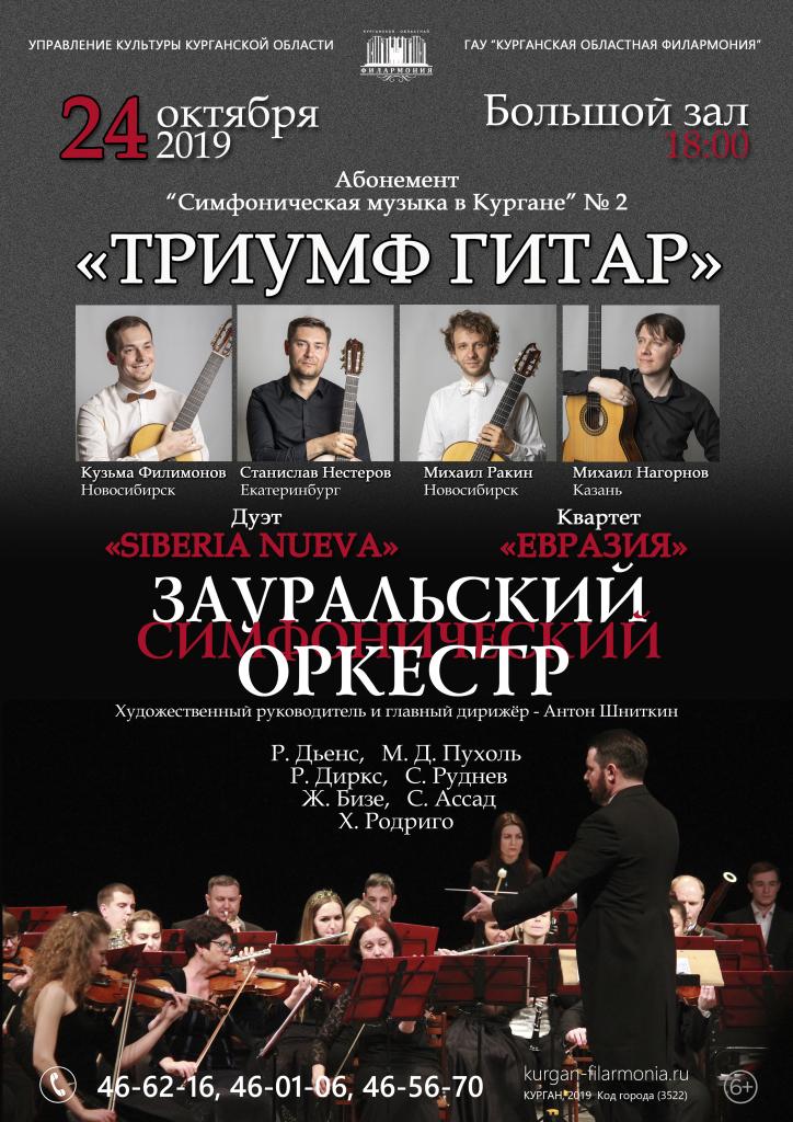 """Большой симфонический концерт """"Триумф гитар"""""""