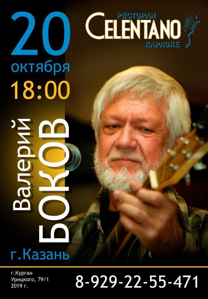 известного барда из г. Казани Валерий Боков